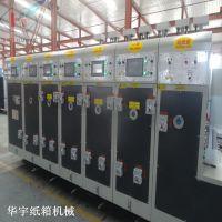纸箱印刷机 华誉全自动四色印刷开槽模切机 前缘吸附送纸 纸箱厂设备