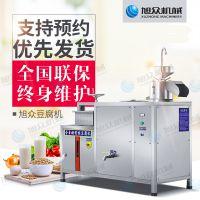 2018旭众新款全自动豆腐机 做豆浆、豆腐花的机器 一件代发