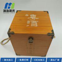 深圳民治木质高端包装酒盒订制激光刻字、激光雕刻加工-满海激光雕刻