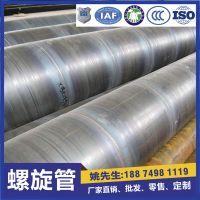 隆盛达供应规格1420*12大口径双面埋弧焊螺旋焊管厂家