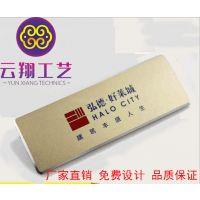 上海铝合金胸牌定制 印刷工号牌 UV打印胸牌
