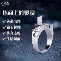 守梦者第二代戒指保健功能防身防狼男女简约风格情侣戒钛钢戒指