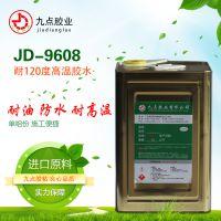 塑料用什么胶水粘?广东九点牌JD-9608耐180度高温粘塑料胶水