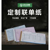厂家直供商务印刷无碳联单票据定制 多联销货清单 收据出库单定做