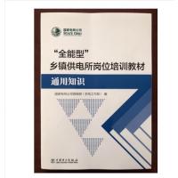 全能型乡镇供电所岗位培训教材--通用知识2018分册、中国电力出版社