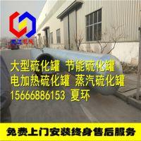 橡胶圈密封件硫化罐生产厂家龙达机械专业制造售后周到