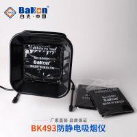 深圳白光BK493吸烟仪