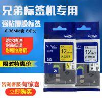 兄弟标签机色带TZ-555蓝底白字24mm标签纸 PT-9700热转印标签带