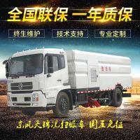 国五东风天锦多功能洗扫车 道路洗扫车 厂区洗扫车