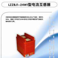 千亿国际娱乐长城LZZBJ1-24W1电流互感器