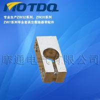 供应品质优ZW8导电夹、ZW8-630A导电夹、ZW8-1250A导电夹