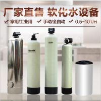 株洲 湘潭洗碗机软化水设备