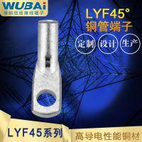 LYF45度铜管接线端子可定制