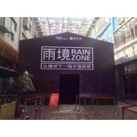 专业制作雨屋展览设备租赁出售(上海皖齐文化传媒)