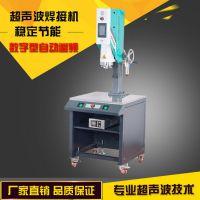 超声波塑料焊接机、超声波塑料点焊机、超音波熔接设备