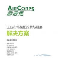 AIRCORPS油压脉冲工具