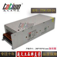 通天王24V30A开关电源、24V720W集中供电监控LED电源(加长版)TTW-720-24