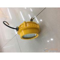 BPC8762 5W 10W 15W 20W LED防爆平台灯