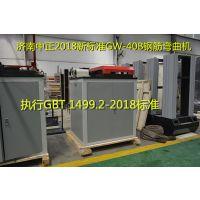 GBT 1499.2-2018新国标钢筋弯曲试验机,适用于建筑建材行业