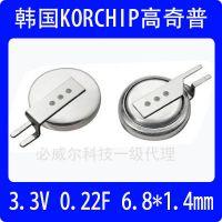 韩国KORCHIP高奇普3.3V 0.22F贴片法拉电容超级电容DMS3R3224R