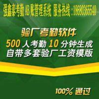 深圳TJX验厂软件是强鑫泰考勤系统Q7.0中的一种验厂工具软件