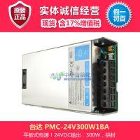 台达电源 PMC-24V300W1BA 24VDC输出 300W 台达电源
