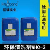 广东环保清洗剂,环保清洗剂厂家