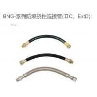防爆桡性连接管 BNG20*500 防爆软管及其他管附件型号 价格 广东厂家直销