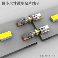 LED灯条贴片端子SMT铝基板耐高温接线端子PCB回流焊接线贴片端子