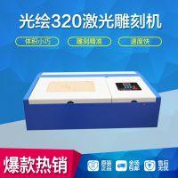 光绘激光雕刻机3020刻章木版画小工艺品雕刻手机膜航模切割机现货供应