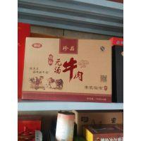 安阳金逸纸箱包装厂 专业承接纸箱纸盒 飞机盒 精品盒包装印刷