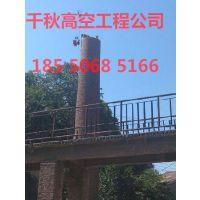 延吉45米砖烟囱拆除公司—欢迎访问