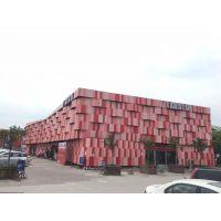 八益家居大楼外墙凹凸粉红色异形铝单板德普龙接手供应商