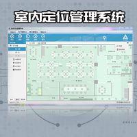 联睿U-LOC高精度智能监控系统