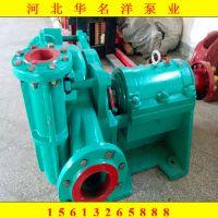 供应65ZJY-370压滤机入料泵 耐磨压滤机加压泵 贯穿于压滤机入料泵|华名洋泵业