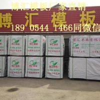 宁津县博汇胶合板厂
