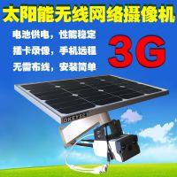 室外太阳能摄像头3G高清网络监控器一体机手机远程SIM插卡JC0005A