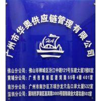广州华奥供应链管理有限公司