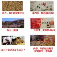 海鲜食品礼盒预售卡券 提货软件 自助兑换卡券提货软件系统公司