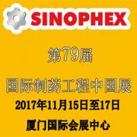 2017第79届国际制药工程中国展(SINOPHEX)