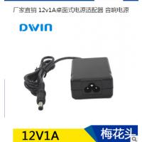 厂家直销12W 12V1A桌面式电源适配器 音响电源 过3C认证电源