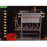 土壤饱和导水率测定仪价格 型号:JY-BS-1 金洋万达