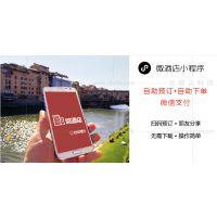 庆阳微酒店小程序 酒店宾馆预订小程序 附近的酒店小程序微信开发