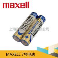 日本原装正品Maxell麦克赛尔万胜 AAA 7号电池 玩具电池