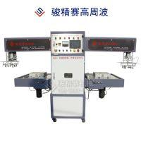 全自动高频热合机 重庆高频机 机械手可定制熔断机 骏精赛PLC控制系统