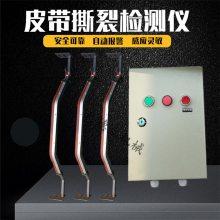 皮带机B1000纵向撕裂检测仪带控制箱两个感知器防撕裂检测仪