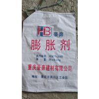 重庆渝北回兴膨胀剂厂家直销量大丛优