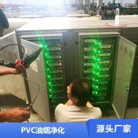 PVC油烟净化 环保油烟净化设备 pvc废气处理 济南铂锐直销