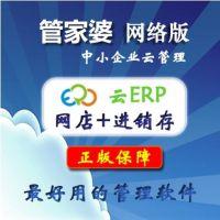 网上管家婆 云ERP 管家婆网页版saas系统