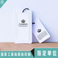 服装吊牌印刷 白卡纸合格证吊牌定做 润之行厂家直销 诚信经营15年